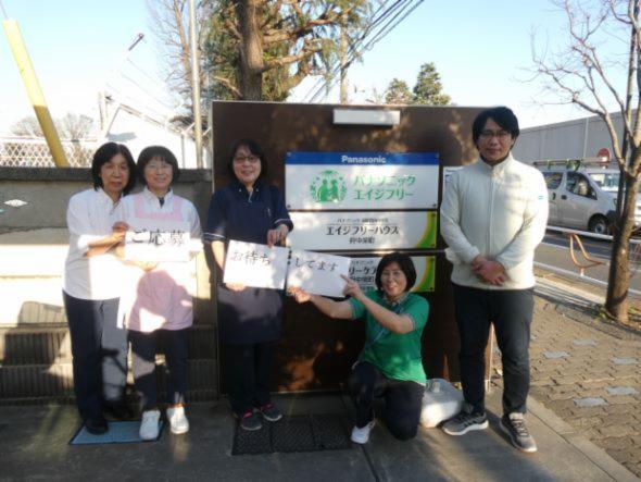 エイジフリーハウス府中栄町 の画像・写真